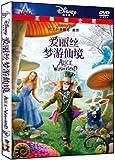 Alice in Wonderland (Mandarin Chinese Edition)