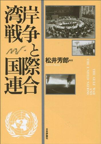 湾岸戦争と国際連合