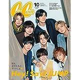2019年10月号 増刊 カバーモデル:Hey! Say! JUMP( ヘイセイジャンプ )