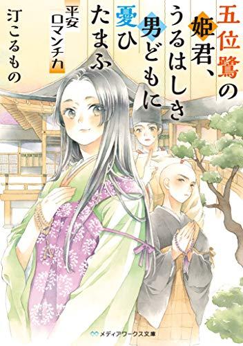 五位鷺の姫君、うるはしき男どもに憂ひたまふ 平安ロマンチカ / 汀こるものの商品画像