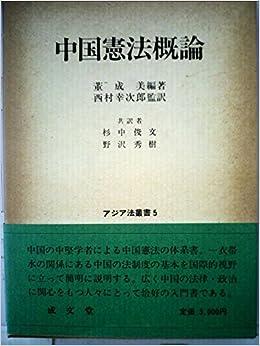 中国憲法概論 (1984年) (アジア...