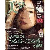 美ST 2019年12月号 増刊