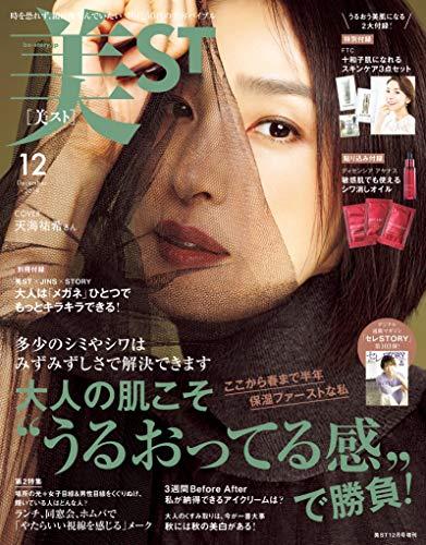 美ST 2019年12月号 増刊 画像 A