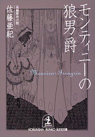 モンティニーの狼男爵 (光文社文庫)