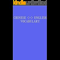 Neue chinesische englische Wörter,New Chinese English words (30) (Swedish Edition)