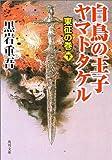 Prince Yamato Takeru - Swan volume of eastern expedition <under> (Kadokawa Bunko) (2002) ISBN: 4041268613 [Japanese Import]