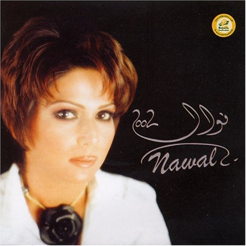Nawal by EMI Import (Image #1)