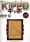 KIPPO 1 (ヤングキングコミックス)