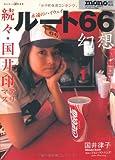 ルート66幻想―国井印アリマス 続々 (ワールド・ムック (552))