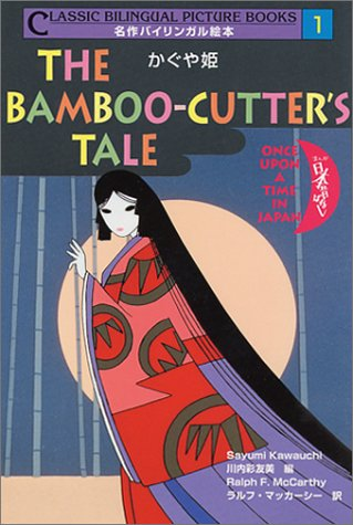 Bamboo Cutter (The Bamboo-Cutter's Tale)