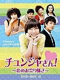 チュンジャさん!~恋のお祭り騒ぎ~ DVD-BOXII