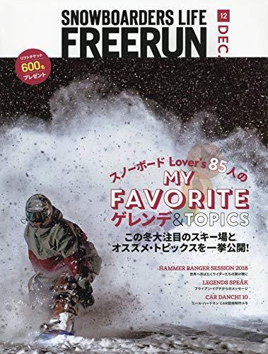 FREERUN 最新号 表紙画像