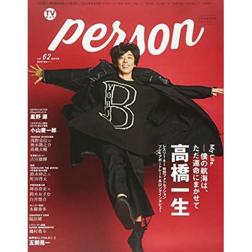 TVガイド PERSON vol.62 表紙画像