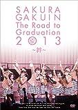 Sakura Gakuin - Sakura Gakuin The Road To Graduation 2013Kizuna (2DVDS) [Japan DVD] UPBH-1365