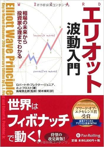 一般社団法人日本エリオット波動研究所
