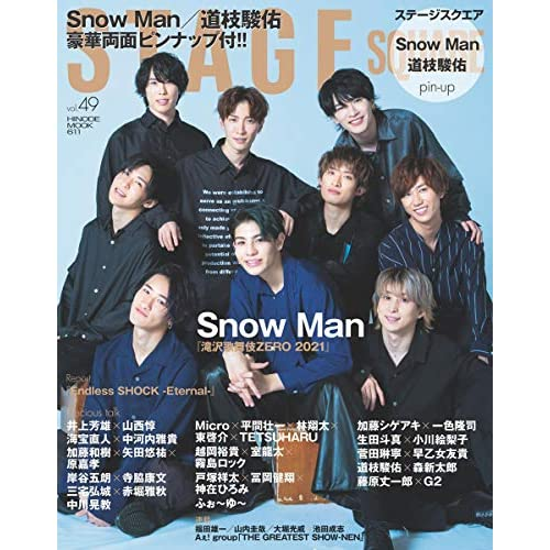 STAGE SQUARE Vol.49 表紙画像
