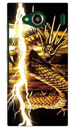 Coverfull Golden Dragon Shinden Lightning Design by DMF ()
