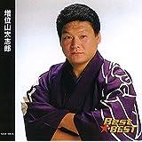 増位山太志郎 12CD-1087A