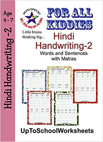 Buy Hindi Handwriting Worksheets 2 Book Online At Low Prices In