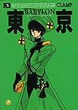 Tokyo Babylon (French Edition)
