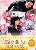 [DVD]完璧な恋人に出会う方法 BOX-II