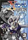 機動戦士クロスボーン・ガンダム 鋼鉄の7人 (3) (角川コミックス・エース 2-16)