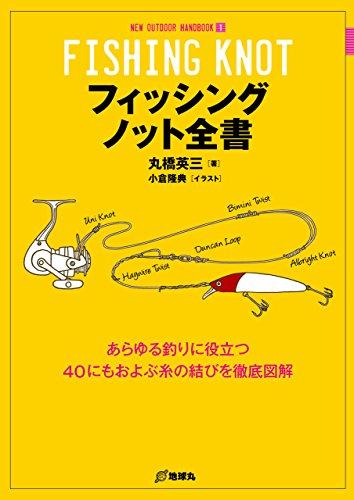 フィッシングノット全書の商品画像
