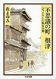 不思議の町 根津―ひっそりした都市空間 (ちくま文庫)