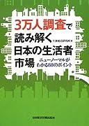 3万人調査で読み解く日本の生活者市場―ニューノーマルがわかる88のポイント
