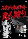 破れ傘刀舟 悪人狩り 7 [DVD]