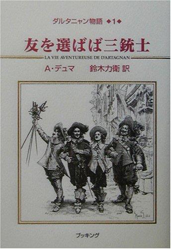 ダルタニャン物語〈第1巻〉友を選ばば三銃士