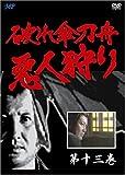 破れ傘刀舟 悪人狩り 13 [DVD]