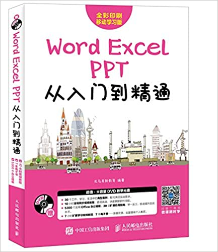 Book Word Excel PPT从入门到精通