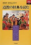 道教の経典を読む (あじあブックス)