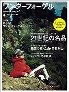 ワンダーフォーゲル 2011年 04月号 [雑誌]