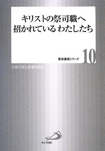 Kirisuto no saishishoku e manekarete iru watashitachi PDF