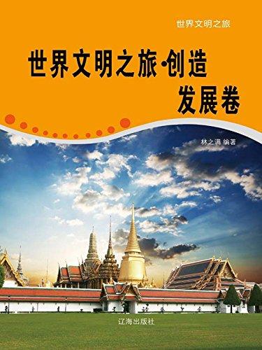 世界文明之旅·创造发展卷