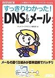 すっきりわかった!DNS&メール (NETWORK MAGAZINE BOOKS)