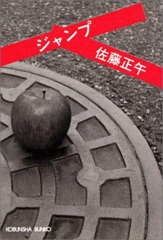 ジャンプ (光文社文庫)