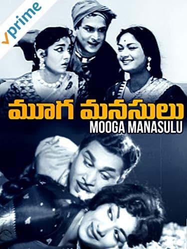 Mooga Manasulu