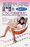 高橋マリ子は日本語・英語をこうしておぼえた。