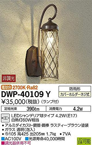 大光電機(DAIKO) LEDアウトドアライト (ランプ付) LEDシャンデリア球タイプ 4.7W(E17) 電球色 2700K DWP-40109Y B01FS46UV0 14572