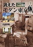 消えたモダン東京 (らんぷの本)