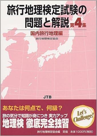 国内 旅行 地理 検定
