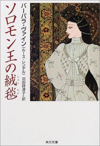 ソロモン王の絨毯 (角川文庫)