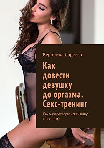 Секс удовлетворение женщины дополнительными приборами