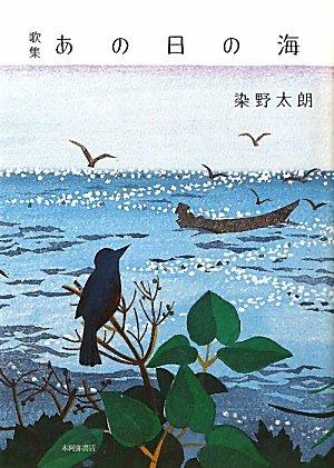 歌集 あの日の海 (まひる野叢書)