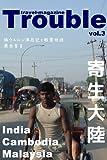 Trouble vol.3 寄生大陸