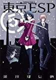 Tokyo ESP (Tokyo ESP, #5)