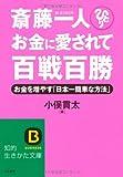 斎藤一人 お金に愛されて百戦百勝―お金を増やす「日本一簡単な方法」 (知的生きかた文庫)